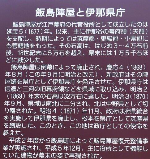 飯島陣屋8.jpg