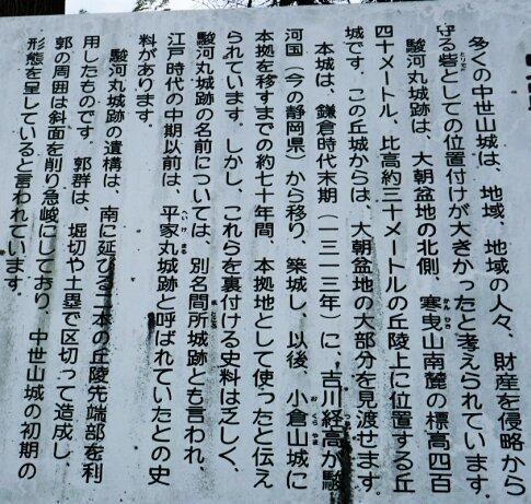 駿河丸城址2.jpg