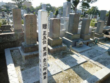 黒澤忠三郎の墓(桜田烈士).jpg
