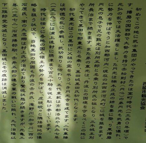 黒田城2.jpg