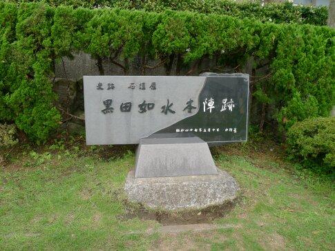 黒田如水本陣跡.jpg
