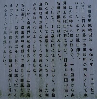 龍淵寺 奥原晴湖の墓2.jpg