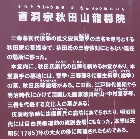 龍穏院2.jpg