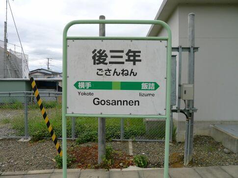 JR後三年駅2.jpg
