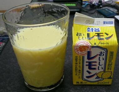 針谷おいしいレモン