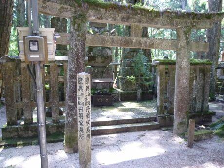 29二本松丹羽家墓所.jpg