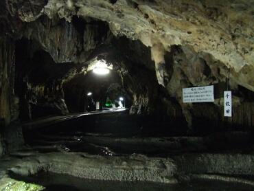 満奇洞(岡山)