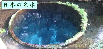 日本名水巡り
