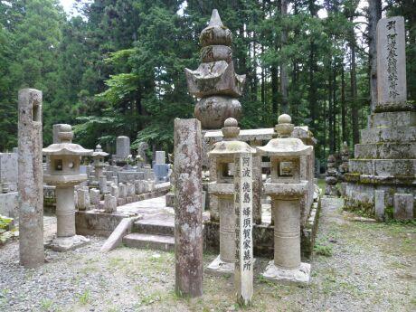 43徳島蜂須賀家墓所.jpg