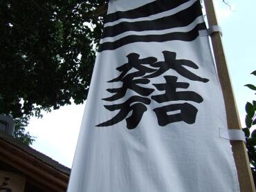 三成の旗印