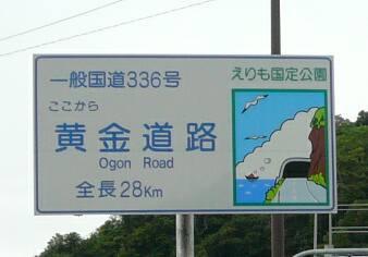 ここから黄金道路