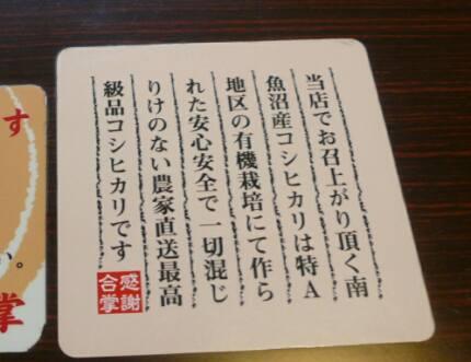 だんだん亭2.jpg