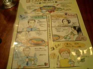 とんかつ茶漬け食べ方.jpg