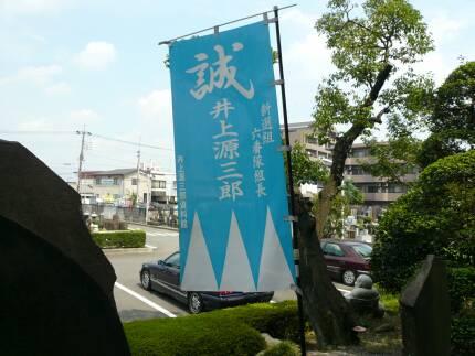 井上源三郎の旗.jpg