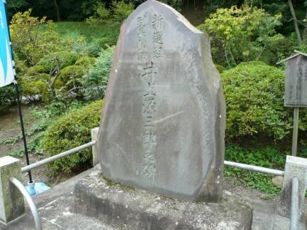 井上源三郎の碑.jpg