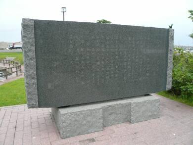 井上靖文学碑