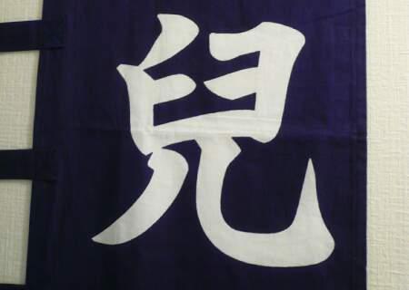 宇喜多家の旗印.jpg