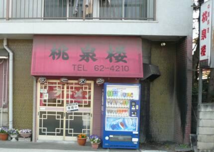 宇都宮 桃泉楼 店