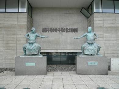 横綱千代の山・千代の富士記念館.jpg