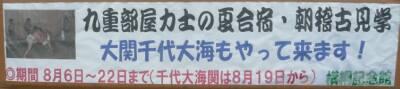 横綱千代の山・千代の富士記念館_おしらせ.jpg