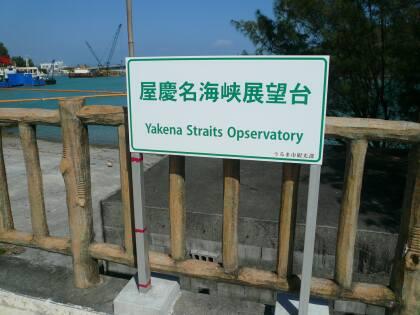 屋慶名海峡展望台
