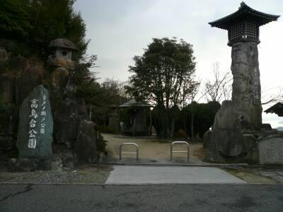 音戸ノ瀬戸公園  高鳥台公園.jpg