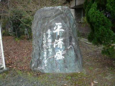 音戸ノ瀬戸公園 平清盛.jpg