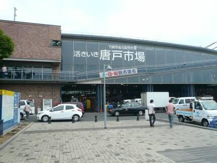 下関 唐戸市場.jpg
