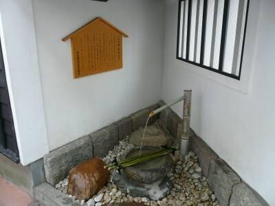 賀茂鶴の井戸