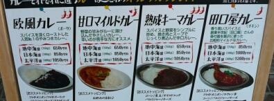 海軍カレーguchi_menu