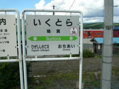 幾寅駅(幌舞駅) 看板