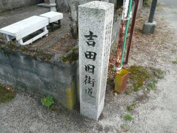 吉田旧街道4.jpg