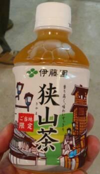 狭山茶(川越デザイン).jpg