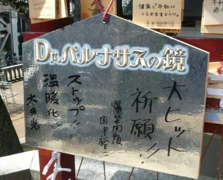 金王八幡宮 絵馬.jpg