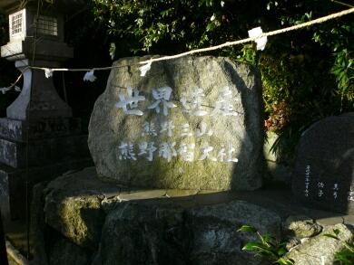 熊野_世界遺産