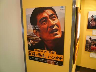 幸福の黄色いハンカチ ポスター1.jpg