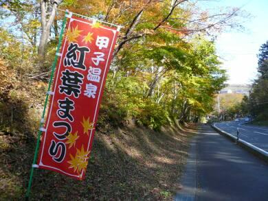 甲子温泉紅葉祭り