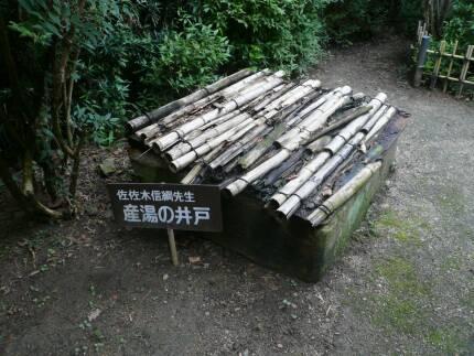 佐佐木信綱産湯の井.jpg