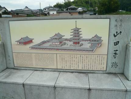 山田寺跡2.jpg