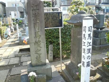 司馬江漢の墓.jpg