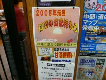 初日の出潮見坂.jpg