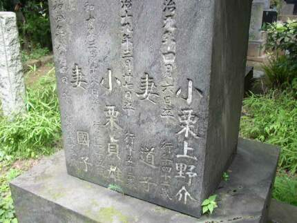 小栗上野介の墓.jpg