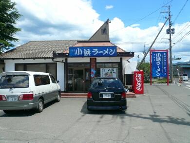 小浜ラーメン