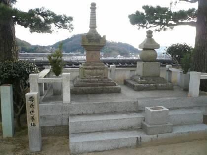 浄土寺 足利尊氏供養塔.jpg
