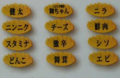 食べ比べ 餃子2.jpg