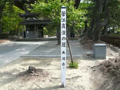 菅江真澄の道天徳寺
