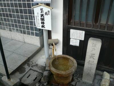 西条鶴酒造の井戸