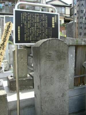 斉藤鶴磯の墓.jpg