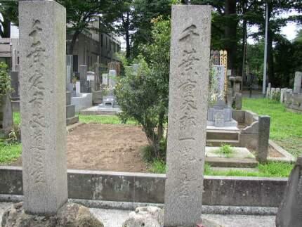 千葉重太郎・定吉の墓.jpg