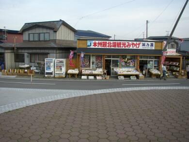 大間崎 本州最北端のお土産屋.jpg